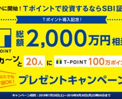 SBI証券Tポイントキャンペーン