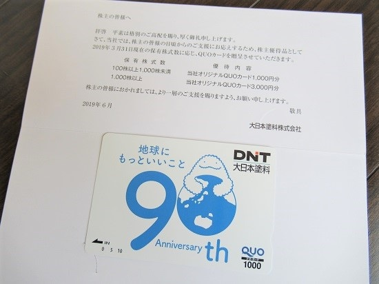 大日本塗料(4611)株主優待クオカード1000円分