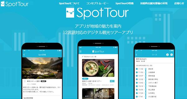 SpotTour(スポットツアー)アプリの説明画像