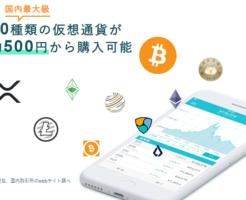 コインチェックで仮想通貨取引が500円から出来る