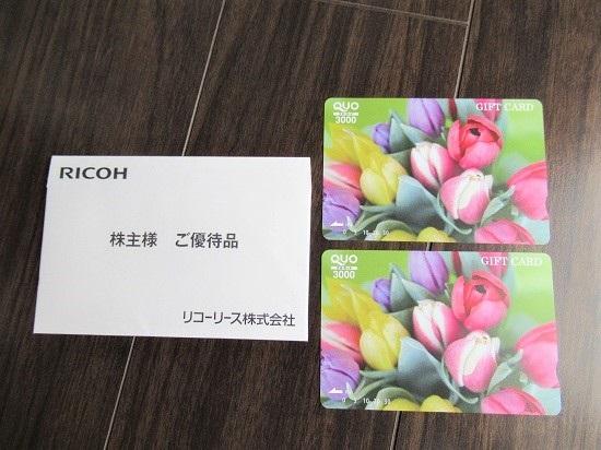 リコーリース(8566)株主優待3000円クオカード2枚