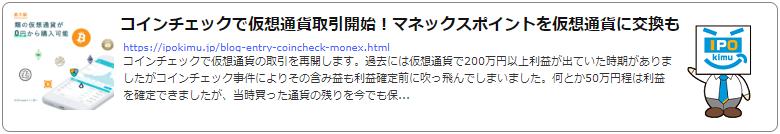 コインチェック仮想通貨取引(マネックスポイント交換)記事へ