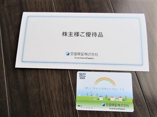 全国保証(7164)株主優待クオカード
