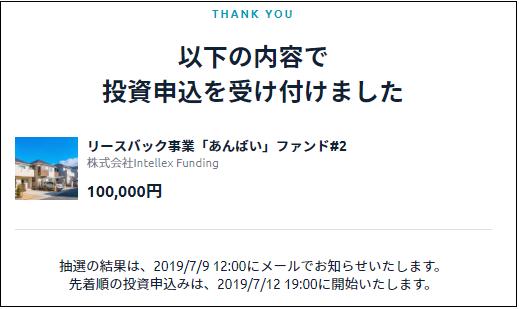 リースバック事業「あんばい」ファンド10万円投資実行画像