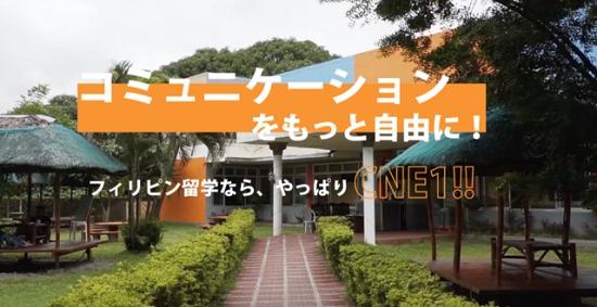 フィリピン英語語学留学最大手のCNE1