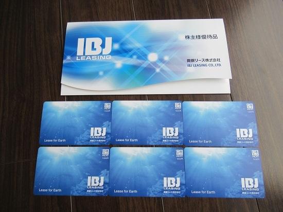 興銀リース(8425)株主優待図書カード3,000円分を2名義