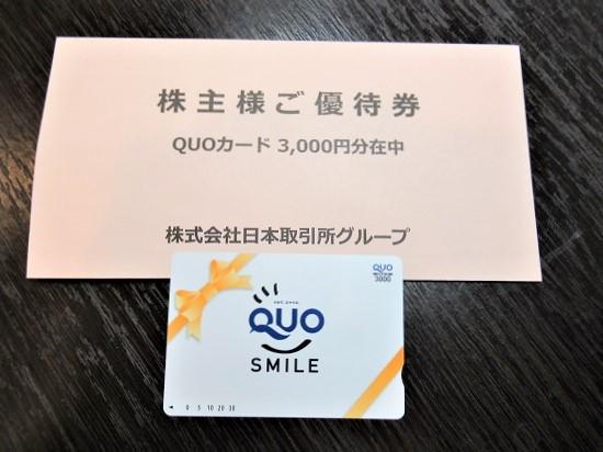 日本取引所グループ(8698)3000円分のクオカード