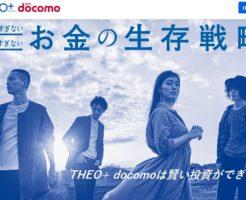 THEO(テオ) +docomo評判と説明