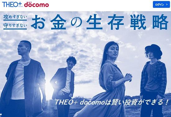 THEO(テオ)+docomo評判と説明