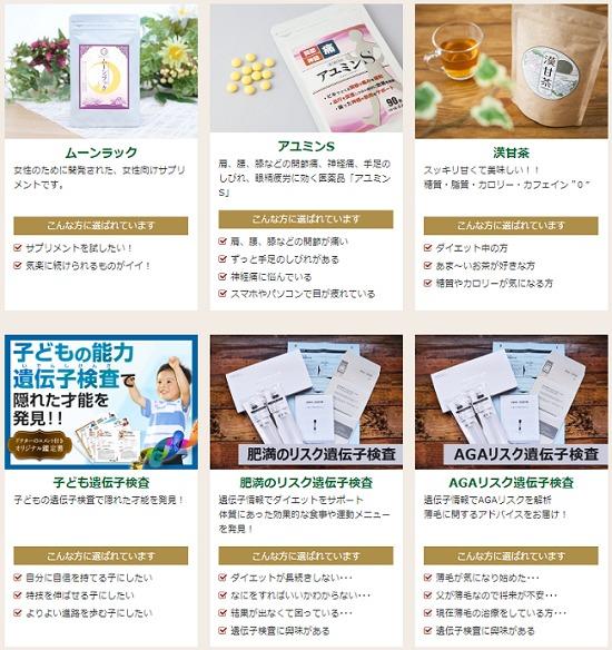 漢方生薬研究の取扱製品画像