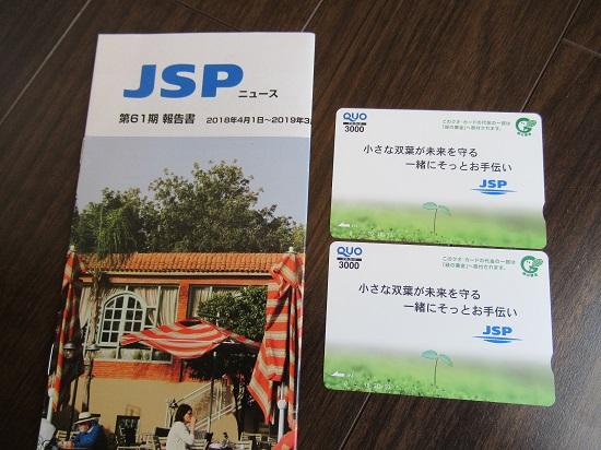 JSP(7942)株主優待クオカード3000円2枚