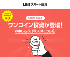 LINEワンコイン投資評判とデメリット