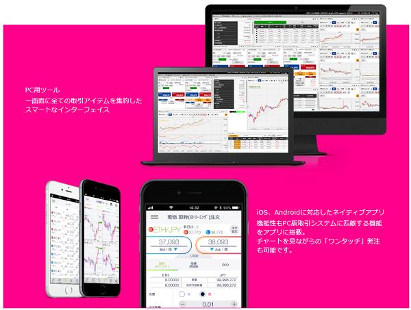 DMMビットコイン取引ツールPC用とスマートフォンの画像