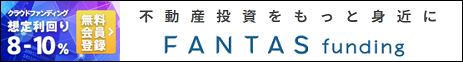 FANTAS fundingバナー