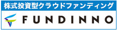 FUNDINNO(ファンディーノ)評判記事へ