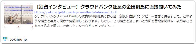 クラウドバンク金田創氏にインタビューした記事へ