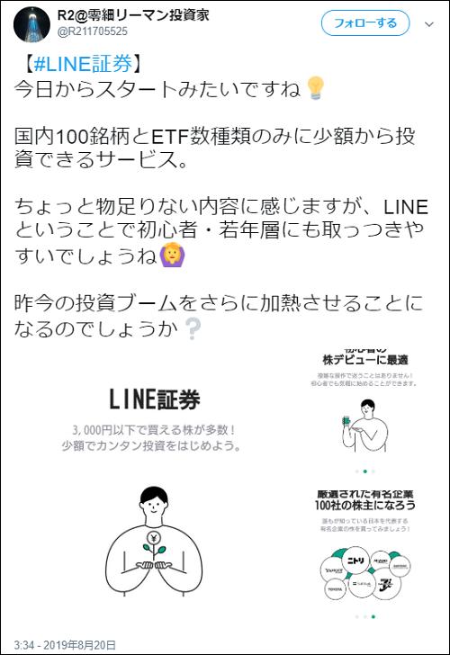 LINE証券のツイート(ツイッター)