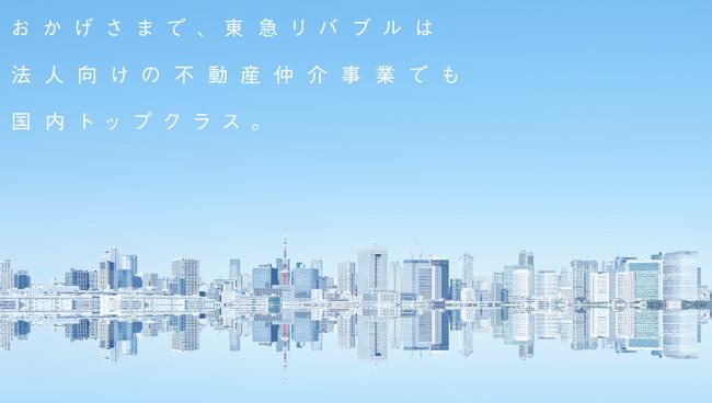 東急リバブルホームページ画像