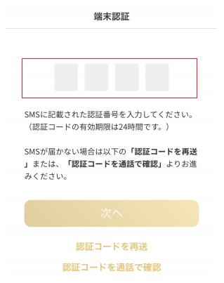 SMSによる端末認証画面