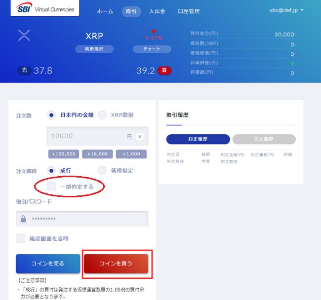 SBI VCトレード注文画面からコインを発注する画像