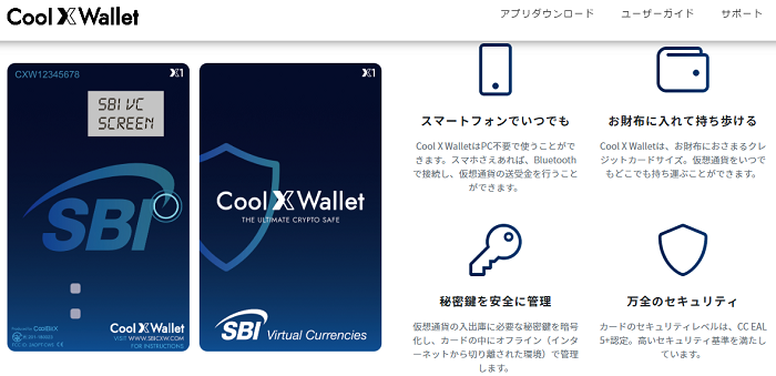 Cool X Wallet(クールエックスウォレット)の詳細説明画像