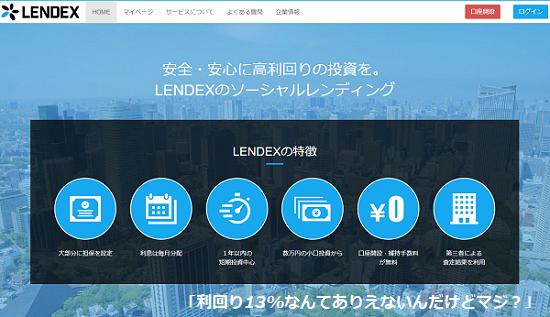レンデックス(LENDEX)評判と実績