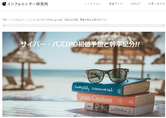 サイバー・バズIPO初値予想と幹事配分