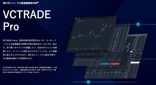 VCTRADE Pro案内画面