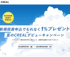 クリアル(CREAL)キャッシュバックキャンペーン詳細画像