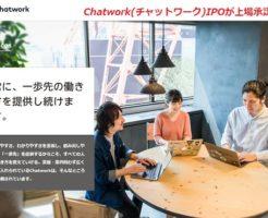 Chatwork(チャットワーク)上場承認と初値予想