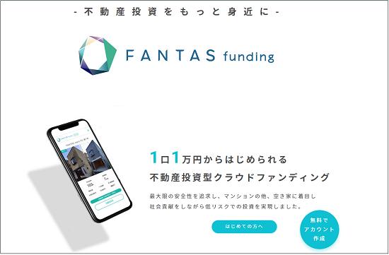 FANTAS funding(ファンタスファンディング)の評判