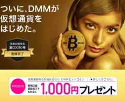 DMMビットコイン(DMM Bitcoin)キャンペーン詳細