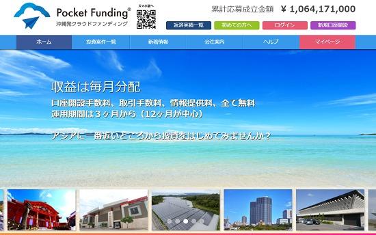 ポケットファンディング(Pocket Funding)評判とデメリット