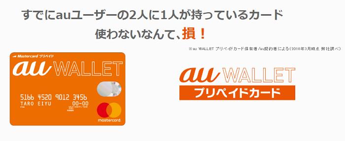 au WALLETプリペイドカードサンプル画像