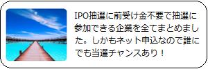前受金不要でIPO抽選に参加できる記事へ