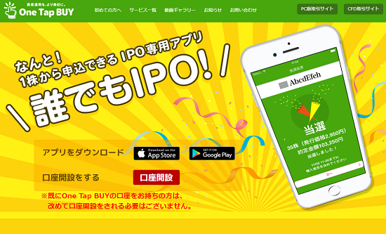 One Tap BUY(ワンタップバイ)IPO取扱い画像