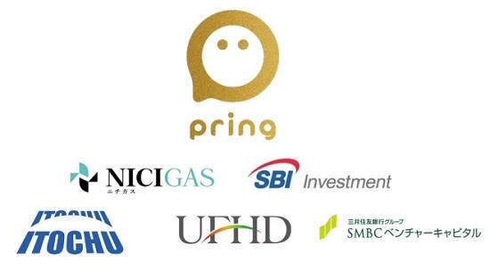 プリン(pring)第三者割当増資を引き受けた企業名