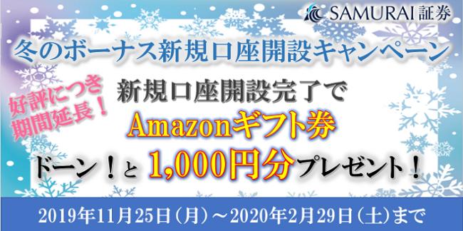 SAMURAI証券キャンペーン2019年11月から2020年2月29日
