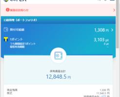 SBIネオモバイル証券運用実績結果