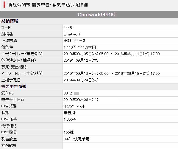 SMBC日興証券チャットワークIPO申込番号
