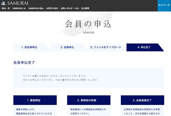 SAMURAI(サムライ)証券会員申込完了