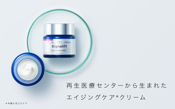 セルソースの再生医療化粧品