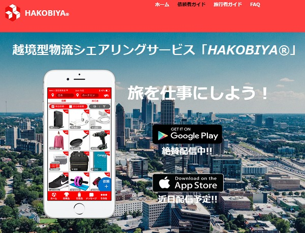 PicUApp運営のHAKOBIYA®(ハコビヤ)がFUNDINNO型新株予約権の第1号