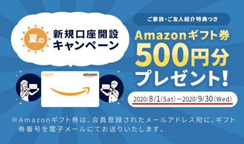 SAMURAI証券キャンペーン2020年8月01日から2020年9月30日