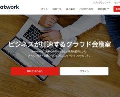 Chatwork(チャットワーク)評価と人気