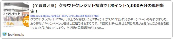 クラウドクレジットTポイントキャンペーン詳細の記事へ