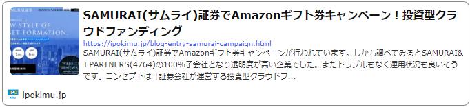 SAMURAI証券Amazonギフト券キャンペーン詳細記事へ