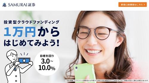 SAMURAI(サムライ)証券Amazonギフト券キャンペーン