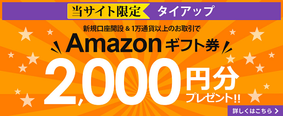 トライオートFXタイアップ特典Amazonギフト2000円画像