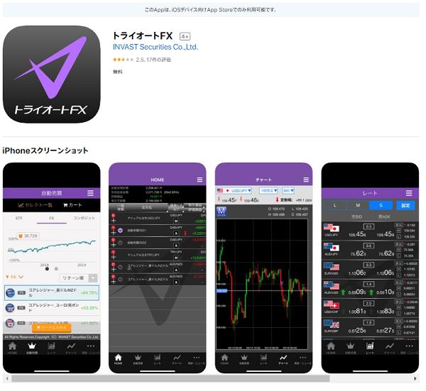 トライオートFXアプリの画像